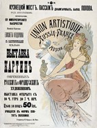 Exibition of Russian and French Artists, 1898