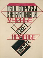 Poster Design For The Struggle Against Illiteracy, 1924