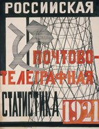 Cover Design For Russian Postal-Telegraph Statistics, 1921