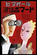 Cosmetic Shop Matsuura Of Liquid Pomade Bitaoru 1937